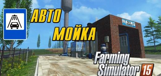 AvtoMoika-V-1.0-for-FS-2015-2