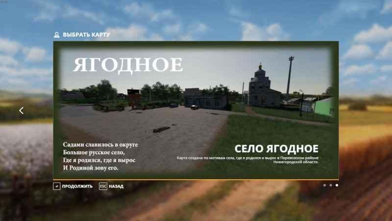 village-yagodnoe-v2-0-2-0_5