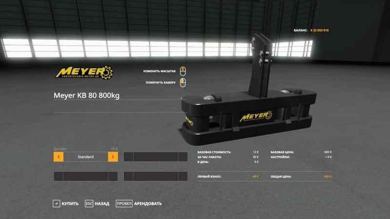 5541-meyer-komfortballast-kb-v1-0-2-0_2